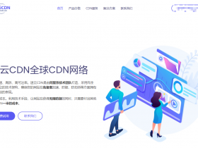 速云CDN:免费CDN服务/中国香港/SSL配置/Websockets支持